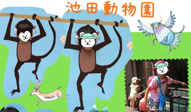 池田動物園コラージュ