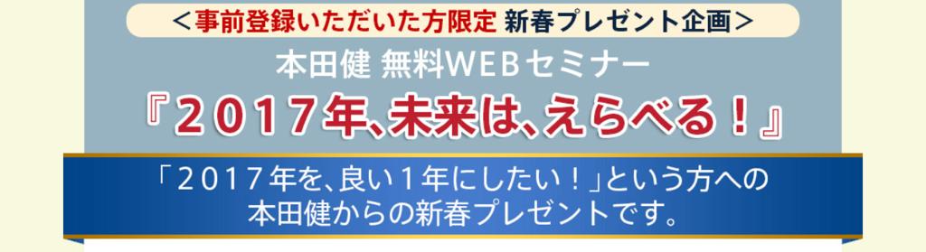 本田健ウェブセミナーメール