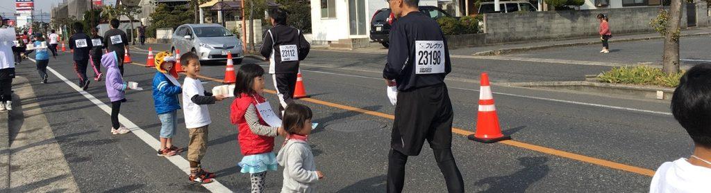 マラソン声援