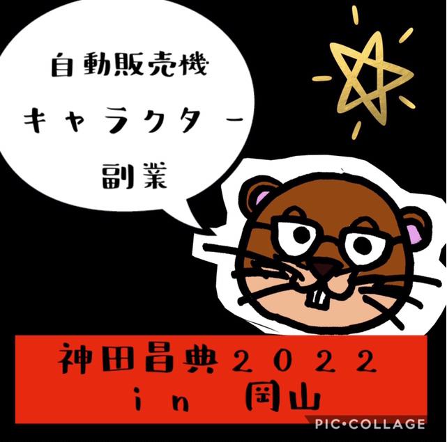 神田昌典岡山2019