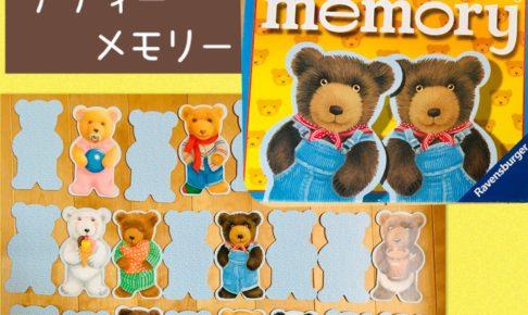 知育おもちゃ『テディーメモリー』
