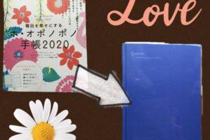 ホオポノポノ手帳