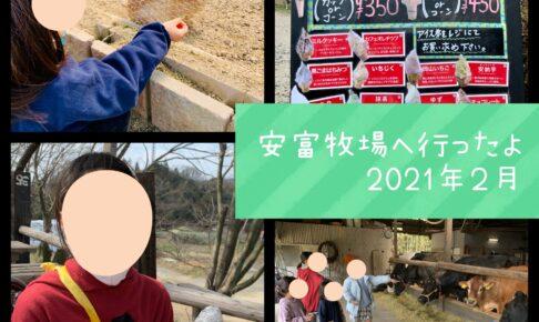 安富牧場2021年2月